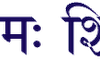 O m Namah Shivay Mantra