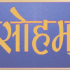 Soham Mantra image in hindi